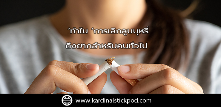 why-quitting-smoking-hard-for-people