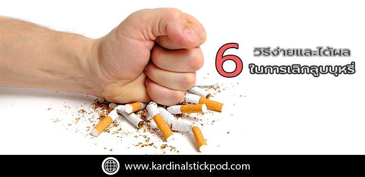 6-effective-ways-to-quit-smoking