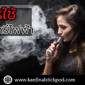 how-to-use-e-cigarette-starter-kit
