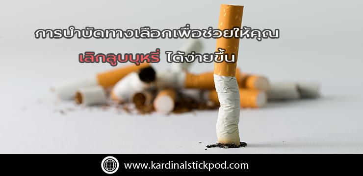 alternative-therapies-to-quit-smoking