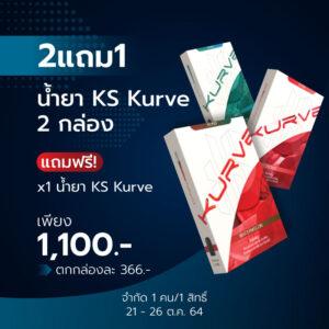 KS Kurve Pod Promotion