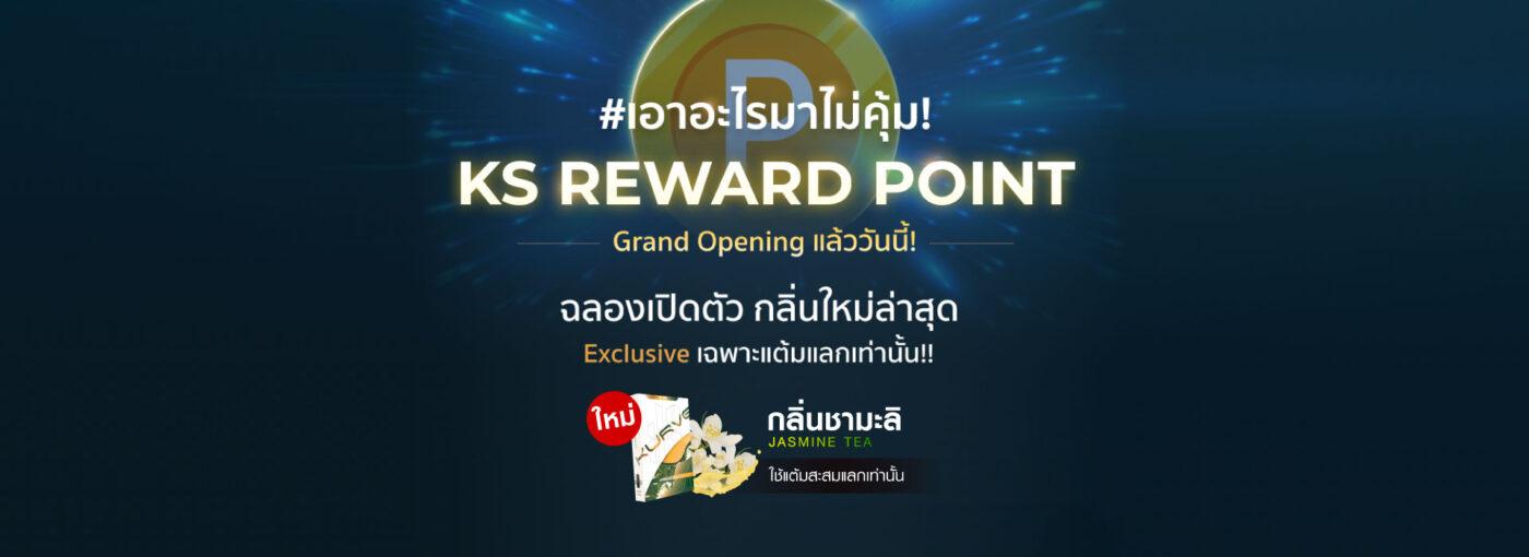 KS reward program